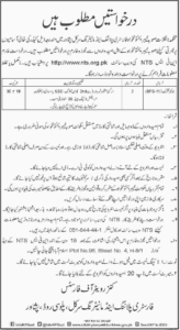 Peshawar Forest Junior Clerk Jobs 20th November, 2017 The Dawn Newspaper