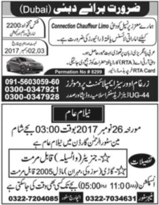 Dubai Driving Jobs Jang Newspaper 20th November 2017 Overseas
