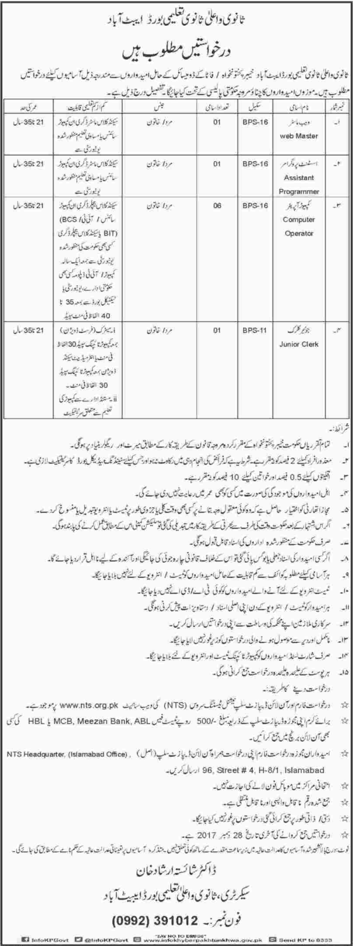 Board of Intermediate & Secondary Education Abbottabad 09 Jobs 12 Dec 2017