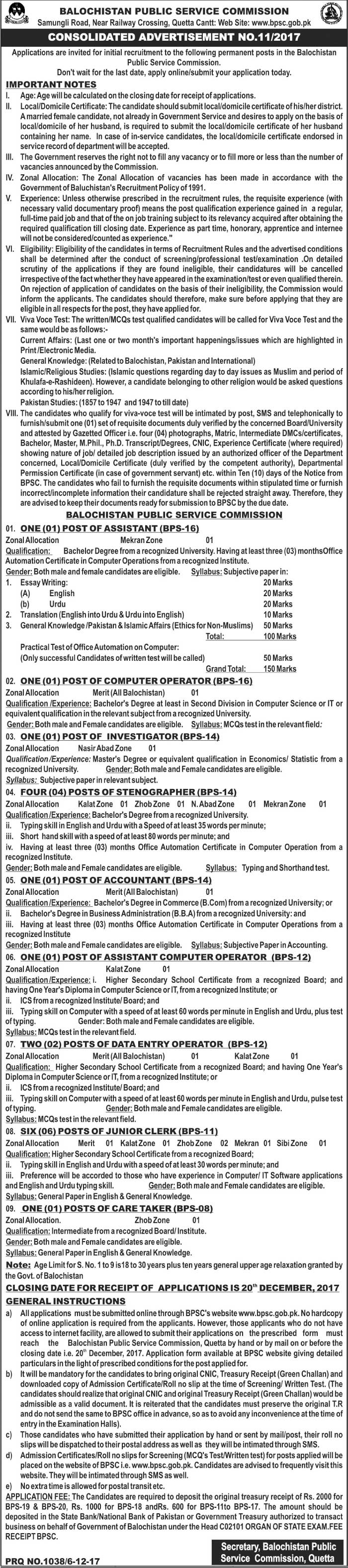 BPSC (Balochistan Public Service Commission) Jobs Jang Newspaper 07 December 2017