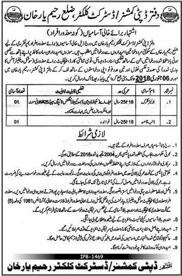 Rahim Yar Khan Deputy Commissioner Office 02 Jobs Khabrain Newspaper 19/12/2017