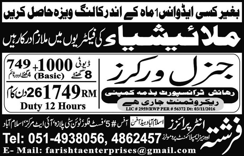 Farishta Inter Prize General Worker Jobs Malaysia Express Newspaper 26 Dec 2017