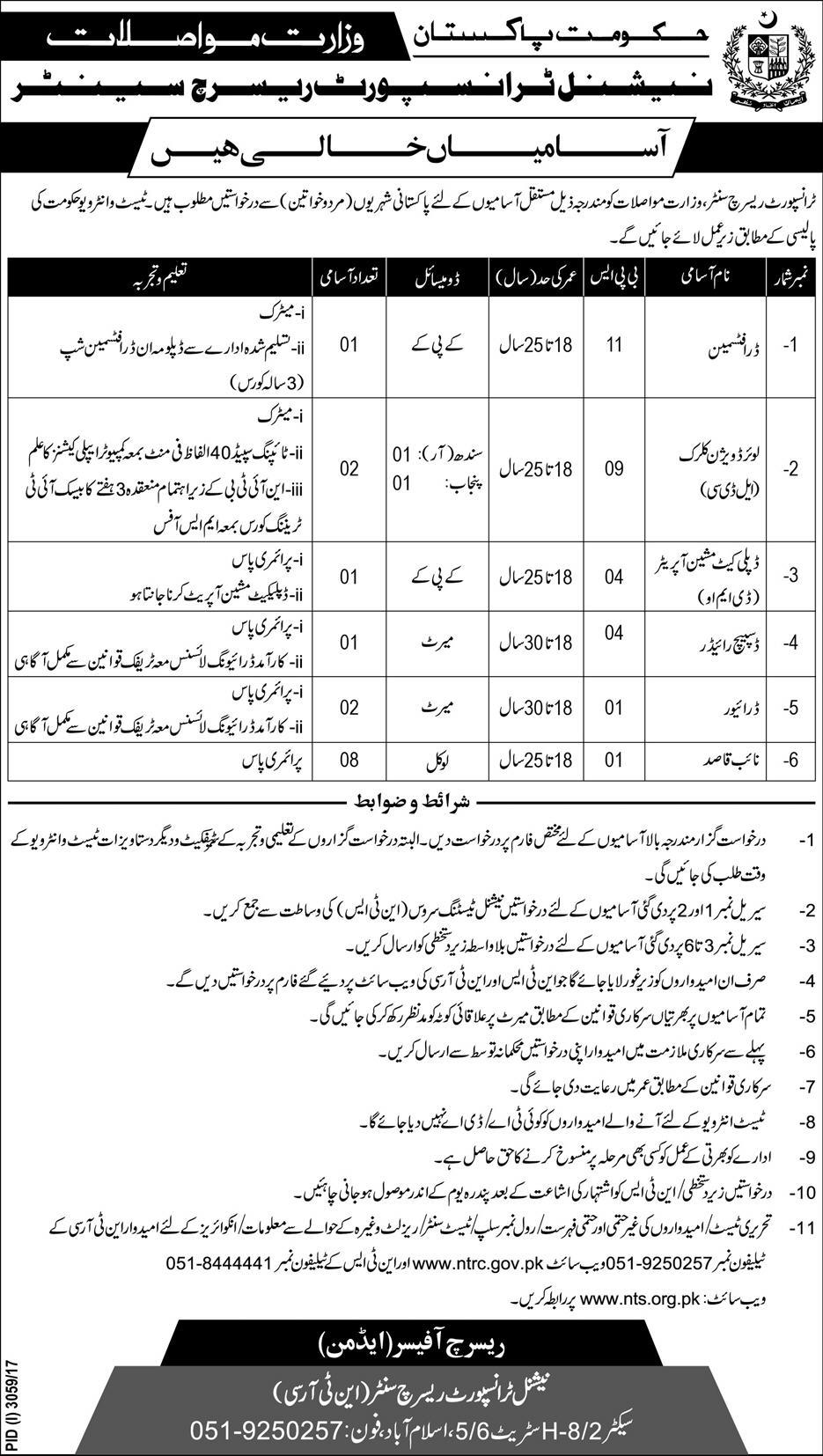Islamabad National Transport Research Center 15 Jobs Express Newspaper 10 December 2017