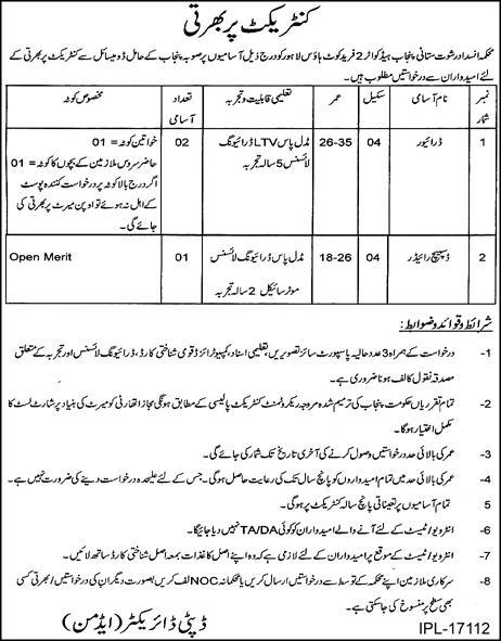 Anti-Corruption Department Lahore, Punjab 03 Jobs 28 December 2017 Daily Express Newsapaper.