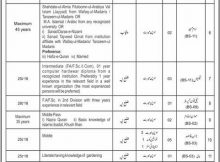 Layyah District & Session Judge 74 Jobs Express Newspaper 17 December 2017