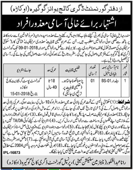 Okara (Gogerah) Government Degree College 01 New Job 22nd Dec 2017, Dunya