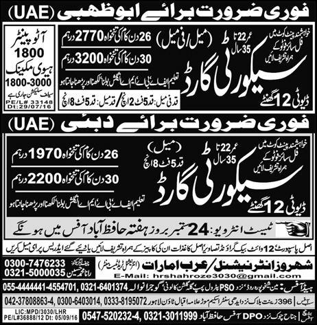 Security Guard Abu Dhabi Jobs Express Newspaper 09 January 2018