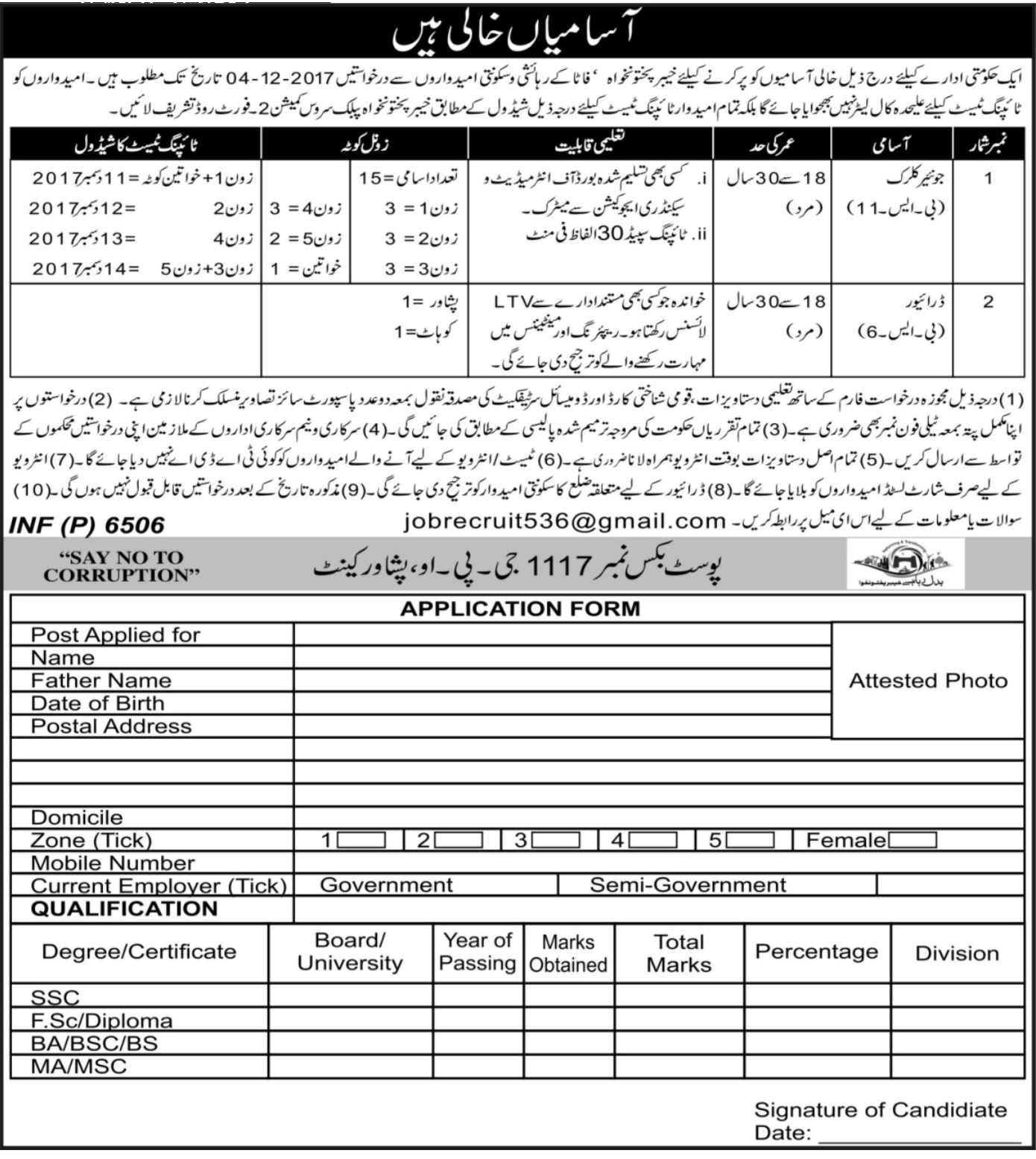 Khyber Pakhtunkhwa Public Service Commission Jang Newspaper KPPSC Jobs 16/01/2018