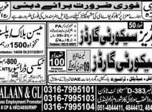 Security Guard Middle East Dubai Jobs Express Newspaper 06 January 2018