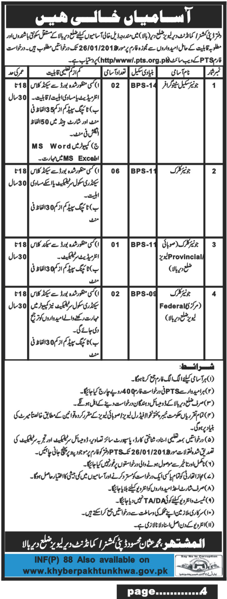 District Dir (Bala) Deputy Commissioner/Commandant Dir Levies 11 jobs 08 January 2018 Daily Mashriq Newspaper