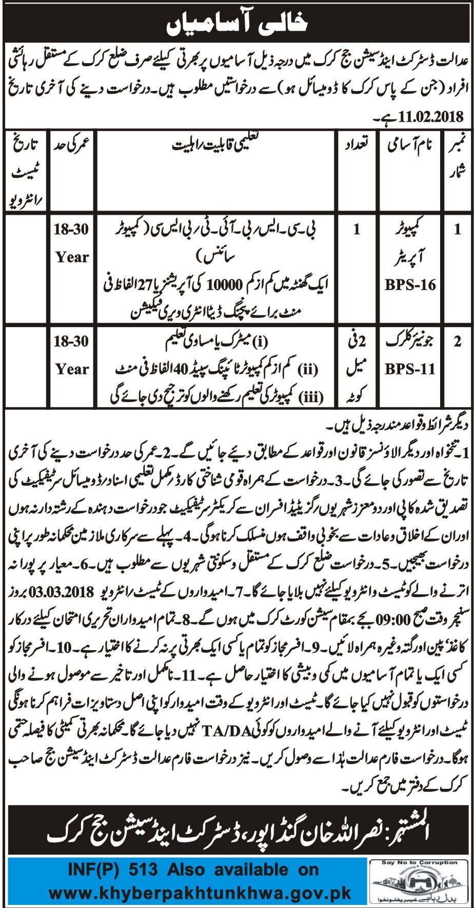 Karak District and Session Judge 03 jobs 31 January 2018, Daily Mashriq Newspaper