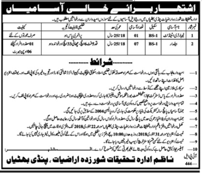 Pindi Bhattyan Noisy Geology Investigation Department 08 Jobs, 12 January 2018 Daily Jang Newspaper