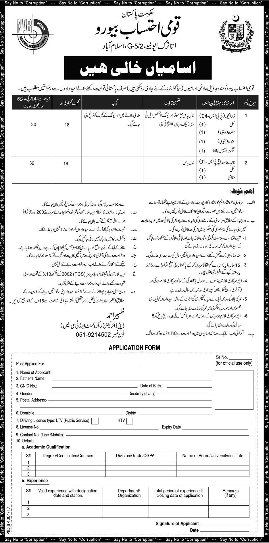 Islamabad National Accountability Bureau (NAB) 06 jobs 28/01/2018, Daily Express Newspaper