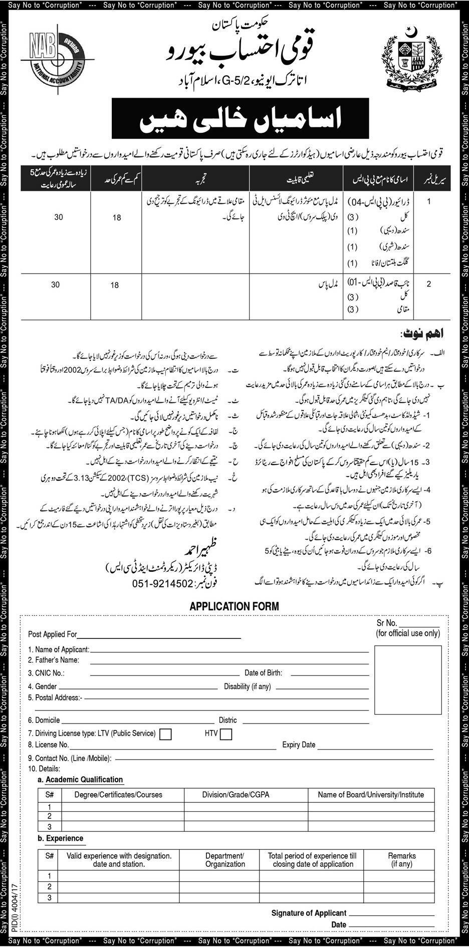 Islamabad National Accountability Bureau (NAB) 06 jobs 28/01/2018, Daily Express Newspaper