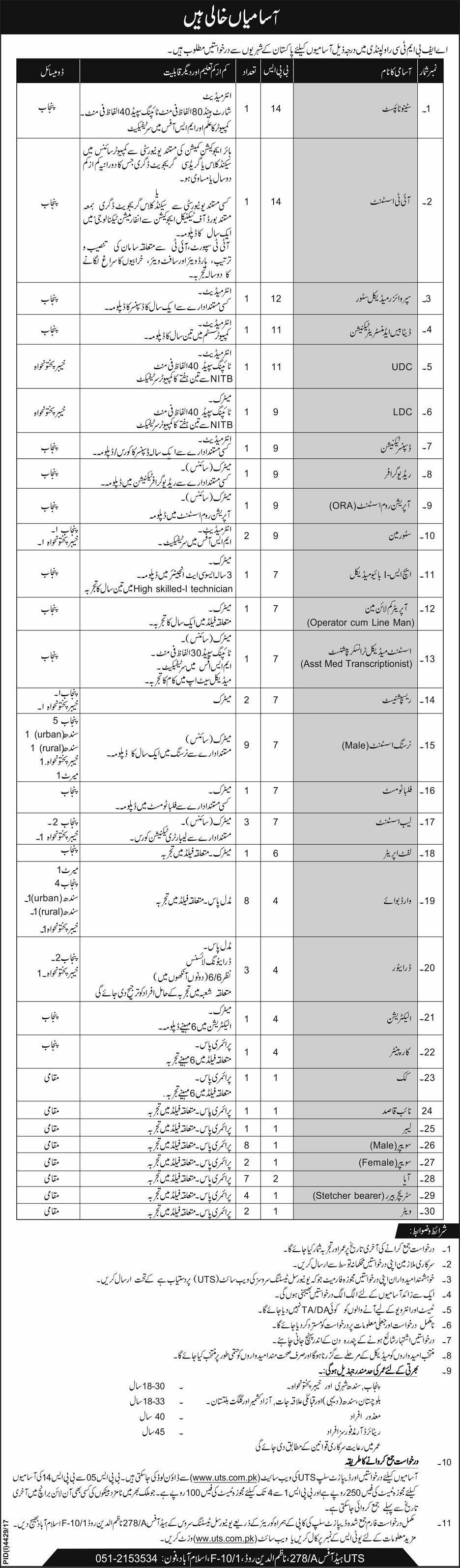 Armed Forces Bone Marrow Transplant Center 69 Jobs, 18th February 2018, Daily Express Newspaper