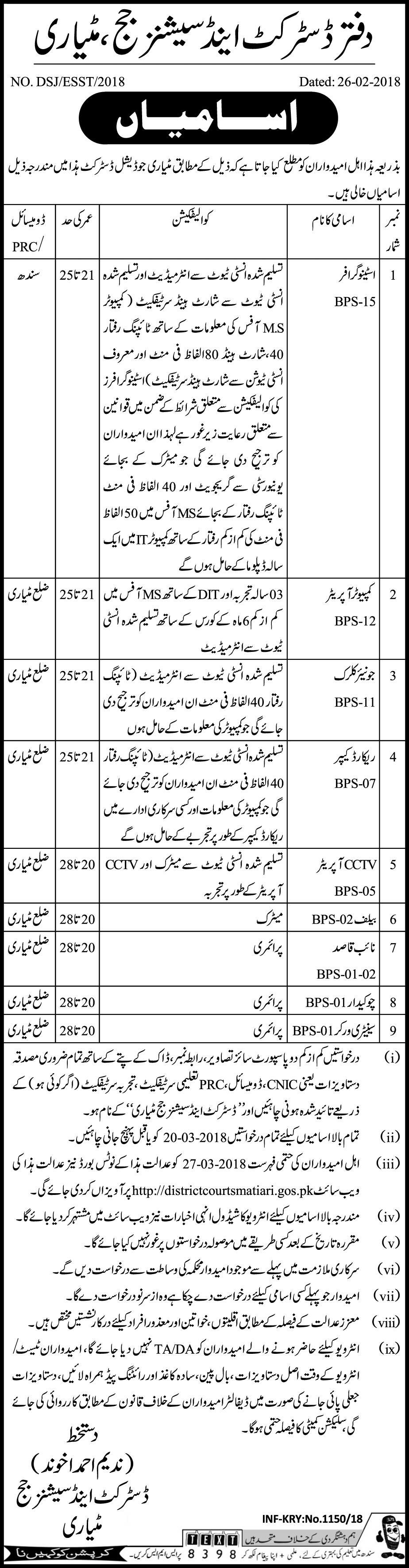 Job in District & Session Judge Matyari 28th February 2018 Daily Express Newspaper