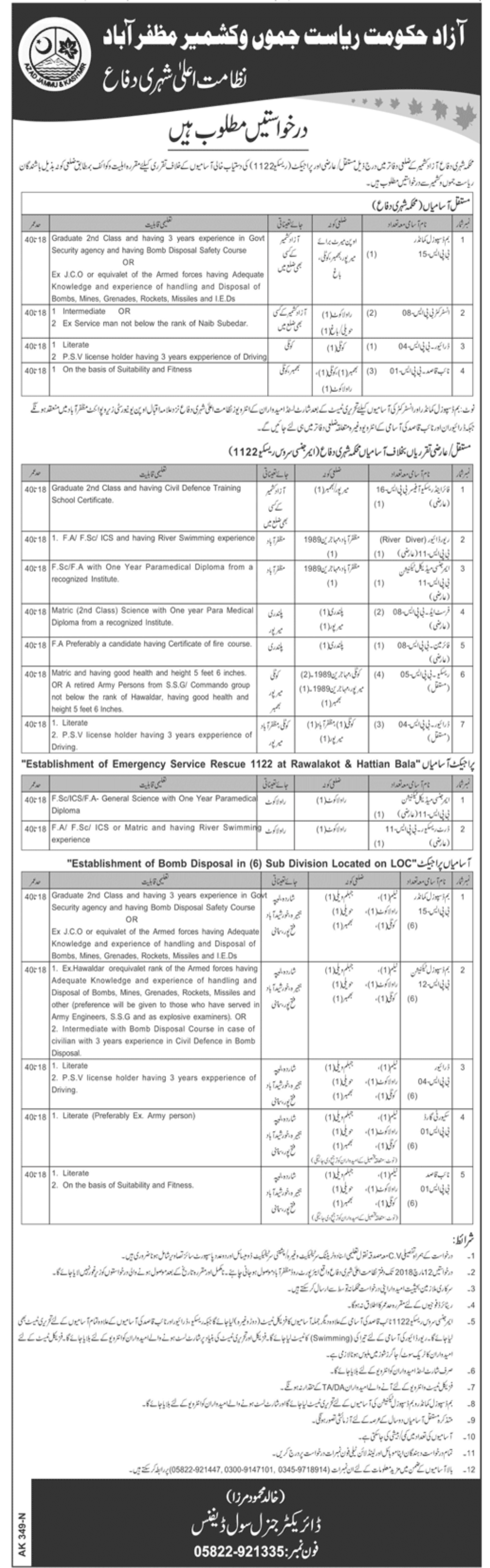 Civil Defense Azad Kashmir 52 Jobs 17th February 2018 in Daily Jang Newspaper