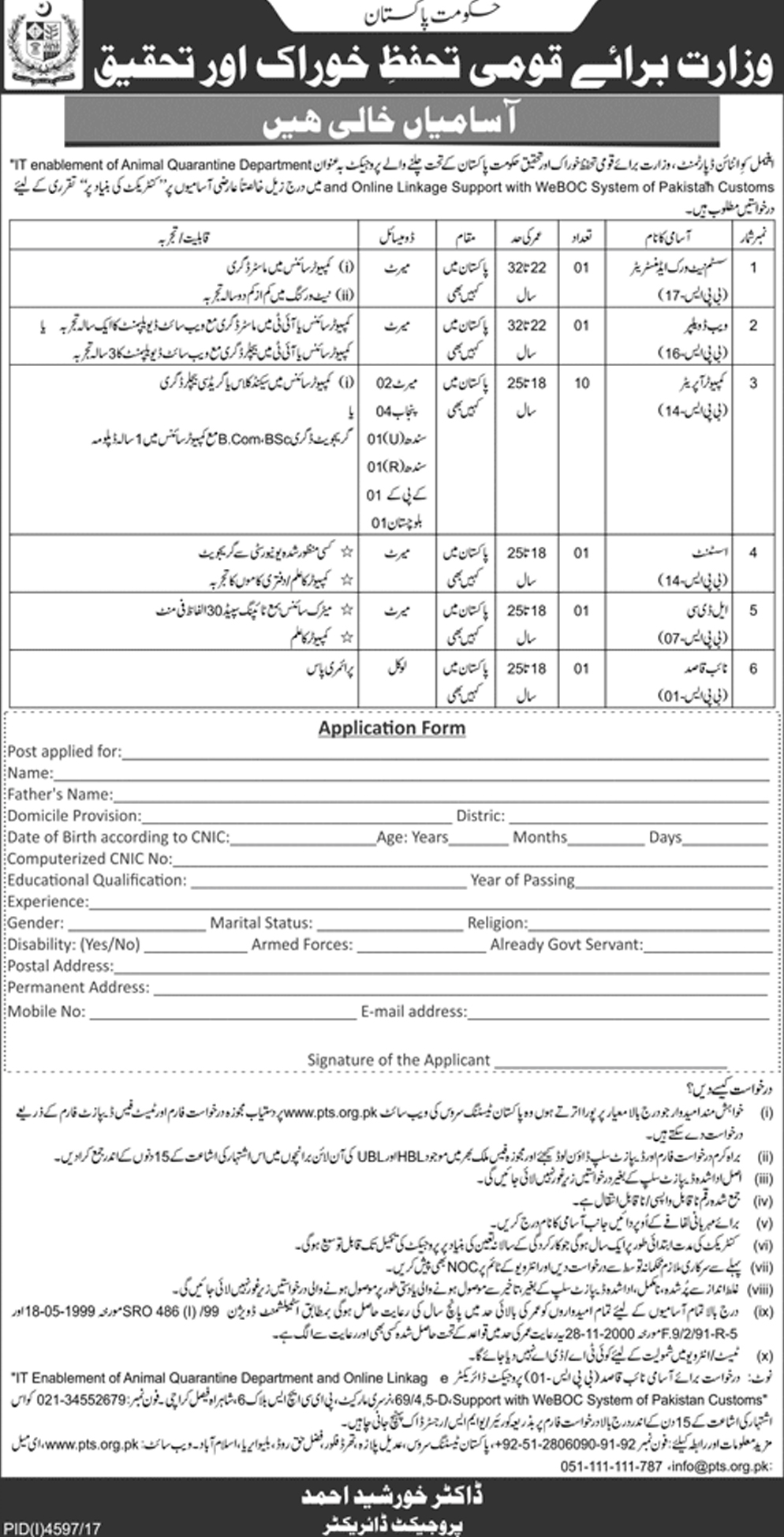 Ministry of Food and National Security Research 15 Jobs 26th February 2018 Daily Jang Newspaper
