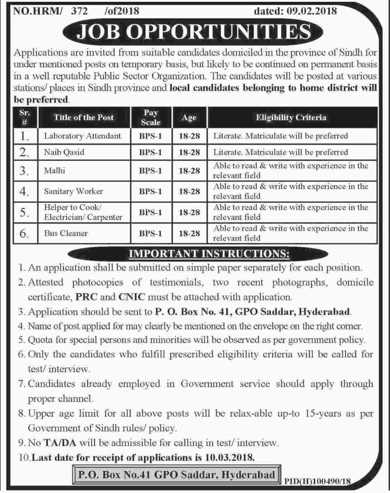 Sindh based Public Sector Organization Jobs 10th February 2018 Daily Jang Newspaper