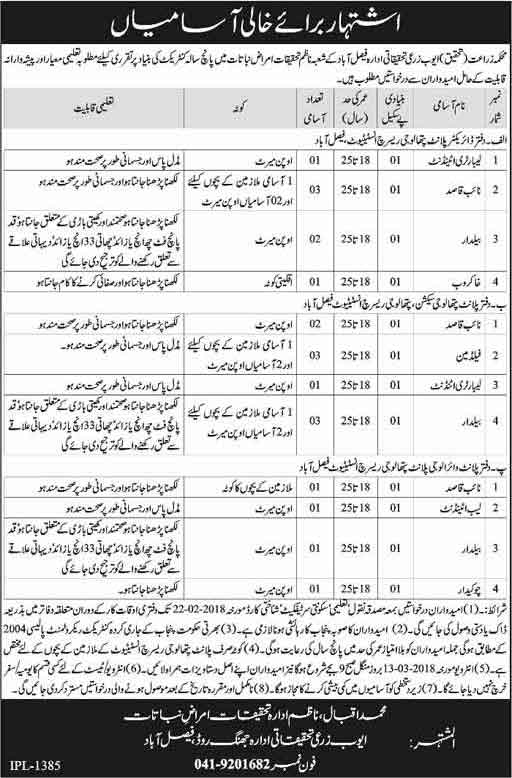 Faisalabad, Ayub Agriculture and Research Department 20 Jobs 01st February 2018 Daily Khabrain Newspaper