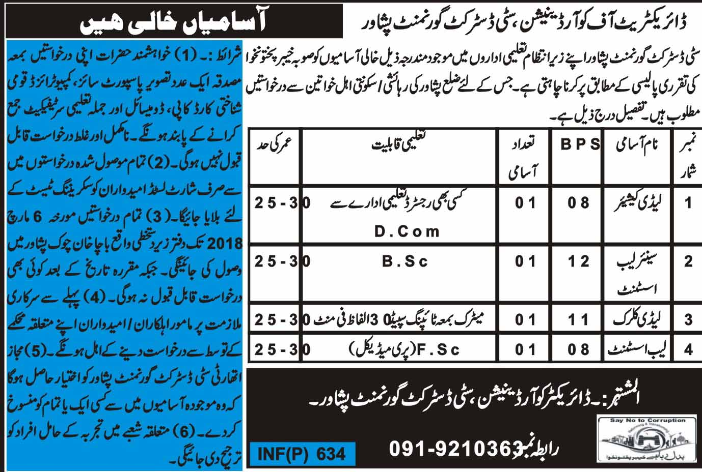 04 Jobs in City District Government Peshawar 06th February 2018 Daily Mashriq Newspaper