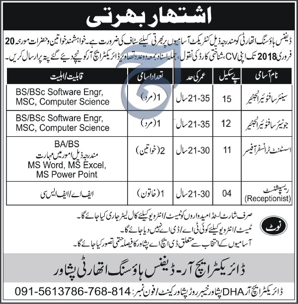 Defense Housing Society Peshawar 05 Jobs 13th February 2018 Daily Aaj Newspaper