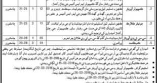 District & Session Courts Jamshoro 10 Jobs, 22nd February 2018, Daily Kawish Newspaper