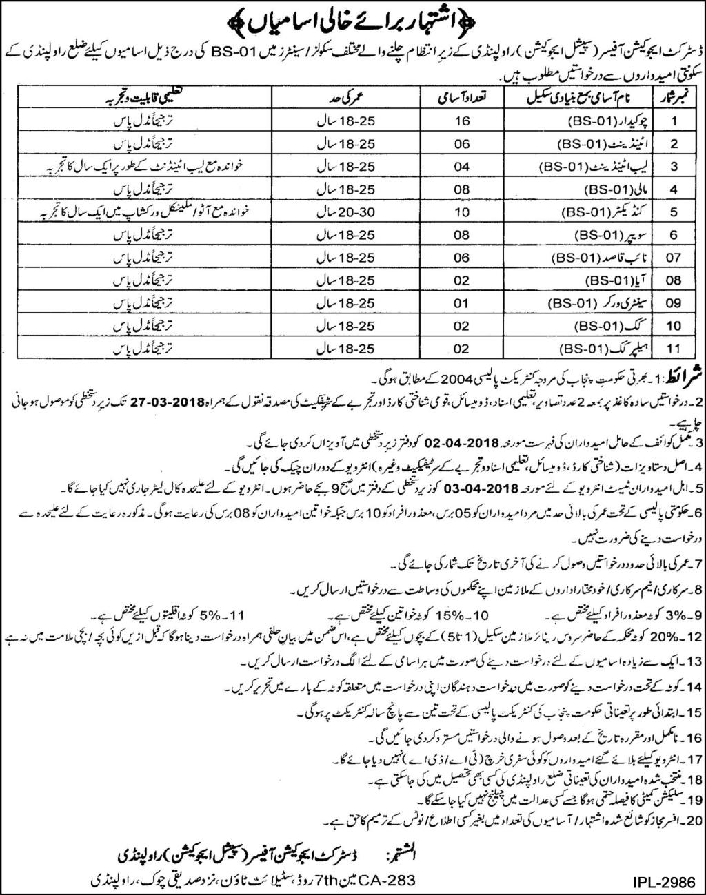 Special Education Center Rawalpindi 65 Jobs 09 March 2018 Daily Express Newspaper