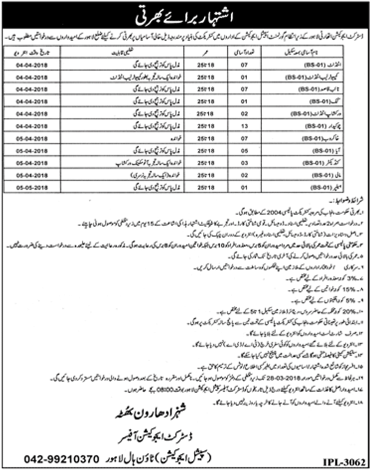 Jobs in District Education Authority Lahore 22 March 2018 Daily Jang Newspaper