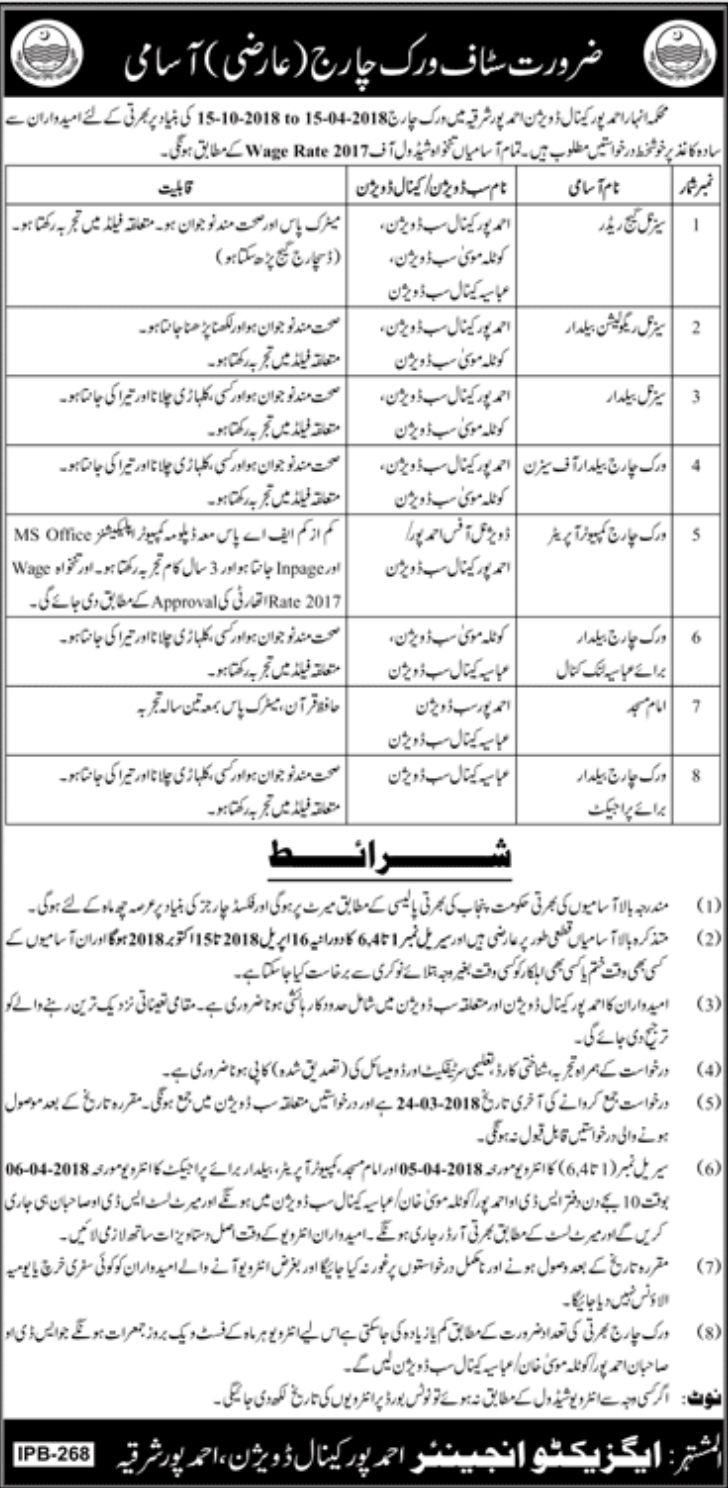 Irrigation Department Ahmad Pur Sharqia jobs Daily Jang Newspaper 14 March 2018