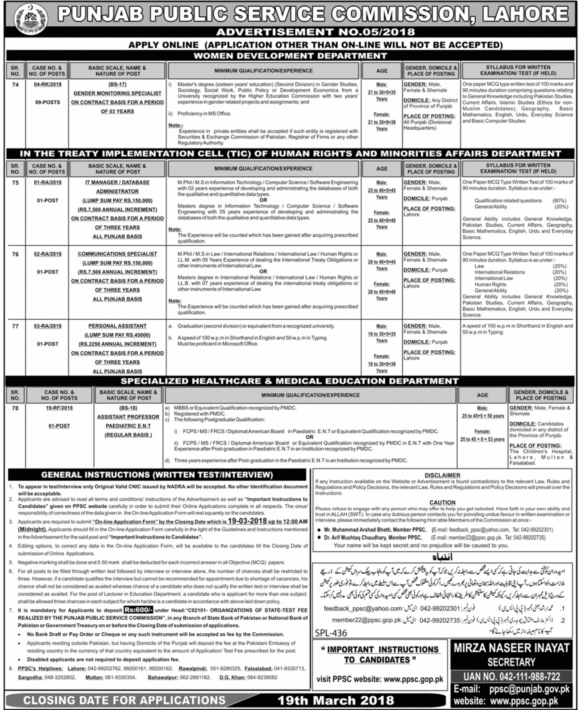 Jobs in Punjab Public Service Commission 04 March 2018 Daily Jang Newspaper