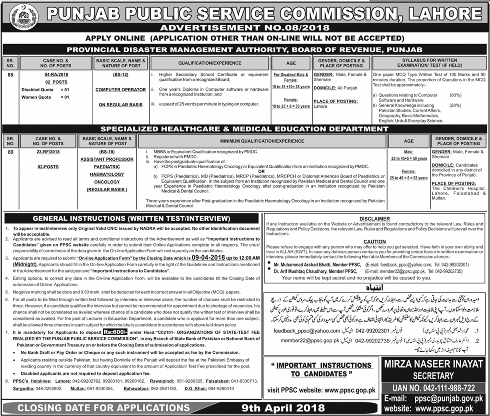 Jobs in Punjab Public Service Commission Daily Jang Newspaper 26 March 2018