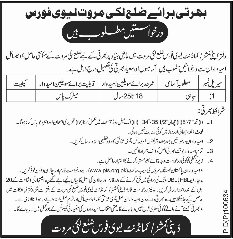 Jobs in Commandant levies Force District Lakki Marwat Daily Mashriq Newspaper 21 March 2018