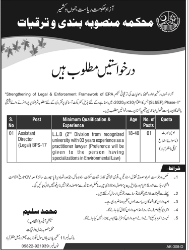 Jobs in Planning and Development Department Jobs 03rd March 2018 Daily Jang Newspaper