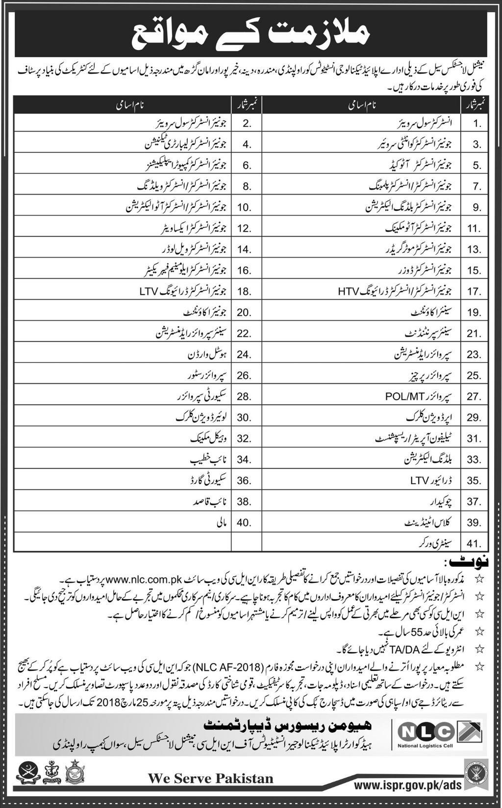 National Logistics Cell (NLC) Jobs 11 March 2018 Daily Express Newspaper