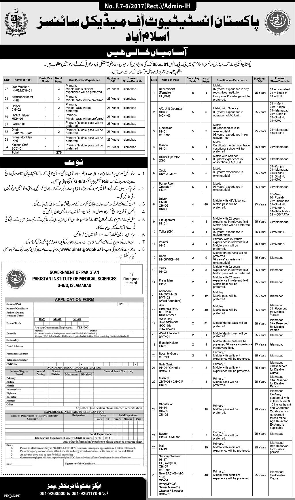 Jobs in Pakistan Institute of Medical Sciences 276 Vacancies 11 March 2018 Daily Express Newspaper