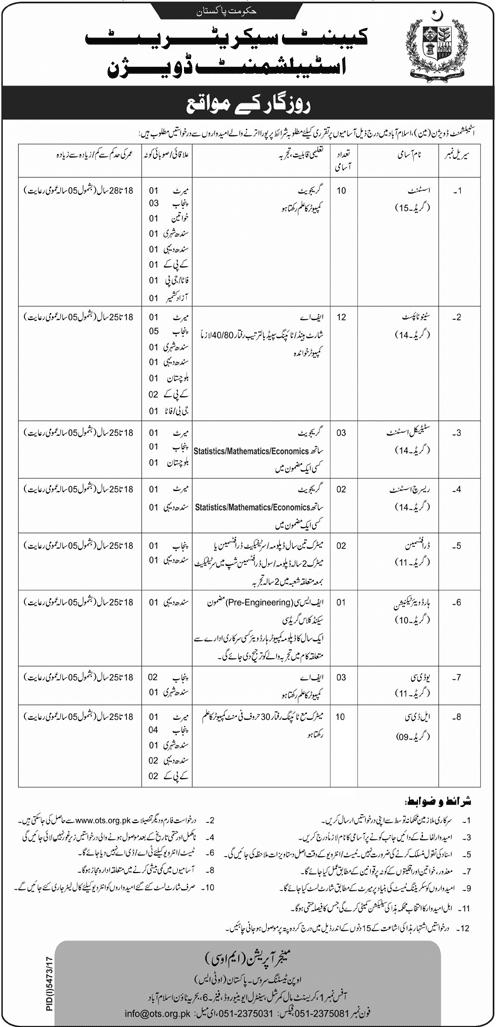 Jobs in Cabinet Secretariat Establishment Division Islamabad Daily Jang Newspaper 05 April 2018