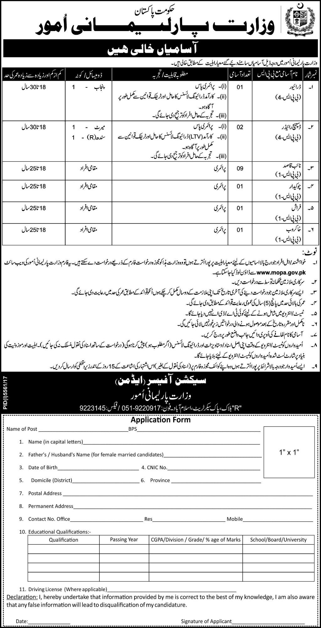 Jobs in Ministry of Parliamentary Affairs Daily Express Newspaper 09April 2018