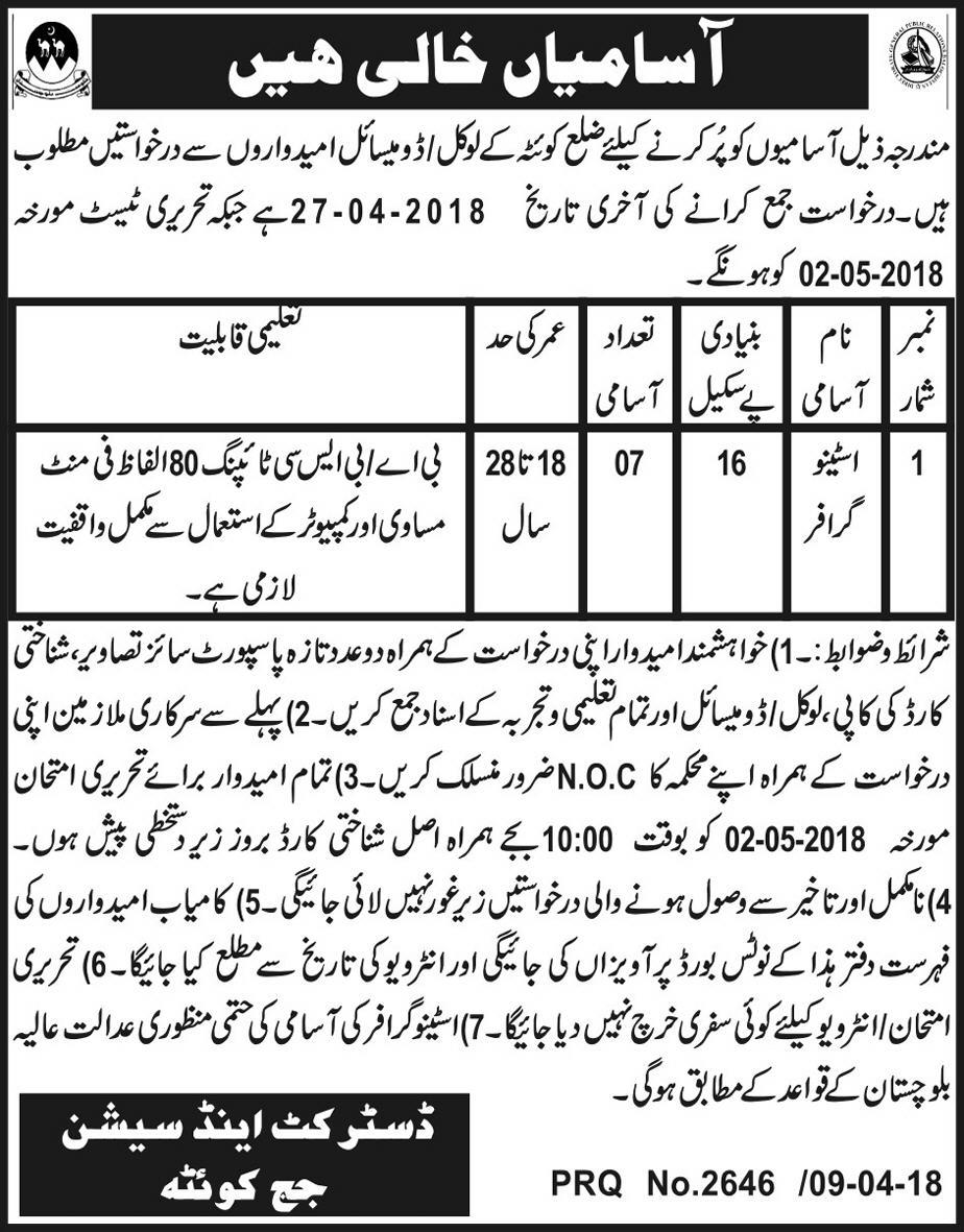District and Session Courts Quetta 0 7 Jobs Daily Express Newspaper 11 April 2018