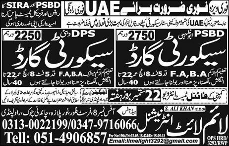 Security Guard Jobs UAE Express Newspaper 20 September 2018