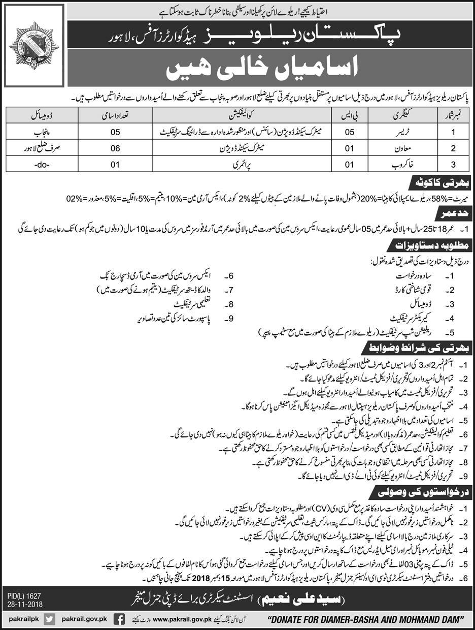 Lahore Pakistan Railways Office Jobs 29 November 2018 Express Newspaper