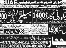 Express Newspaper UAE Security Guard Jobs 27 June 2019