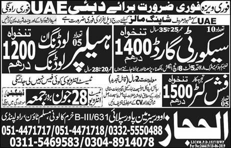 Express Newspaper UAE Security Guard Jobs 27 June 2019