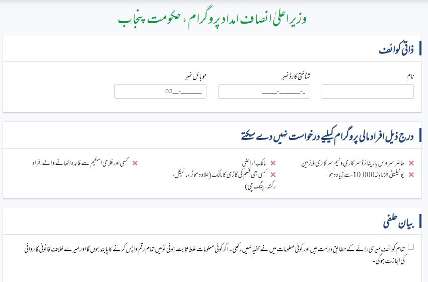CM Aid Program, Government of Punjab