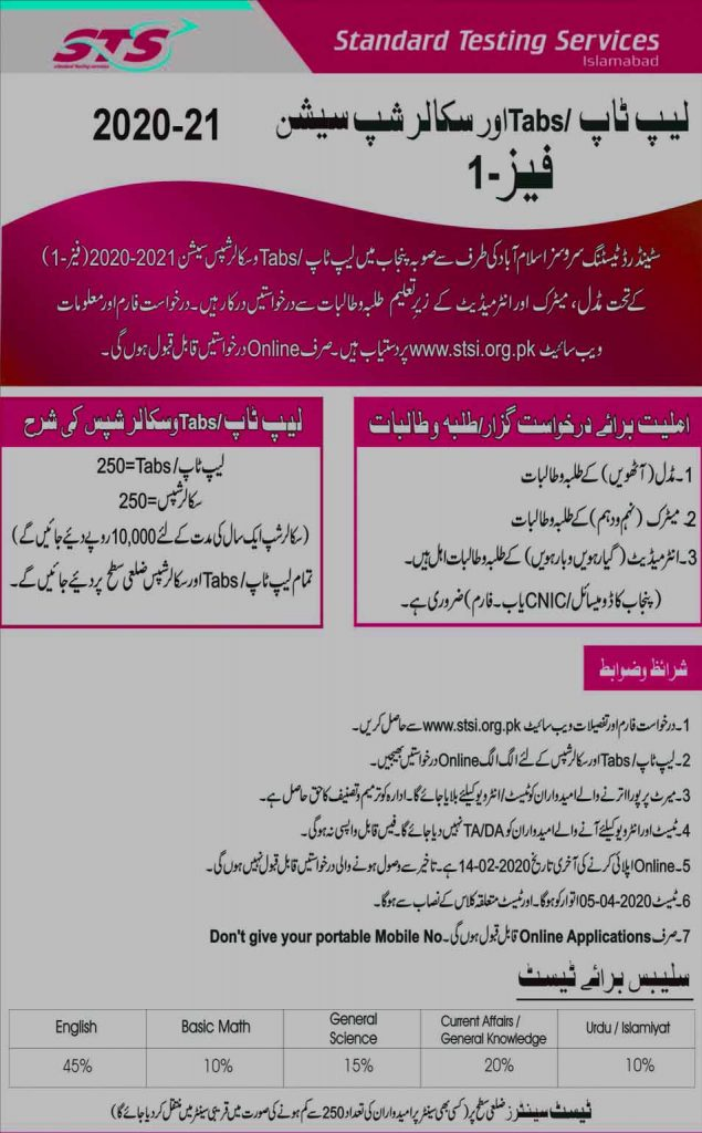 STSI Laptop/tabs and Scholarship Scheme 2020-21 Full detail in Urdu