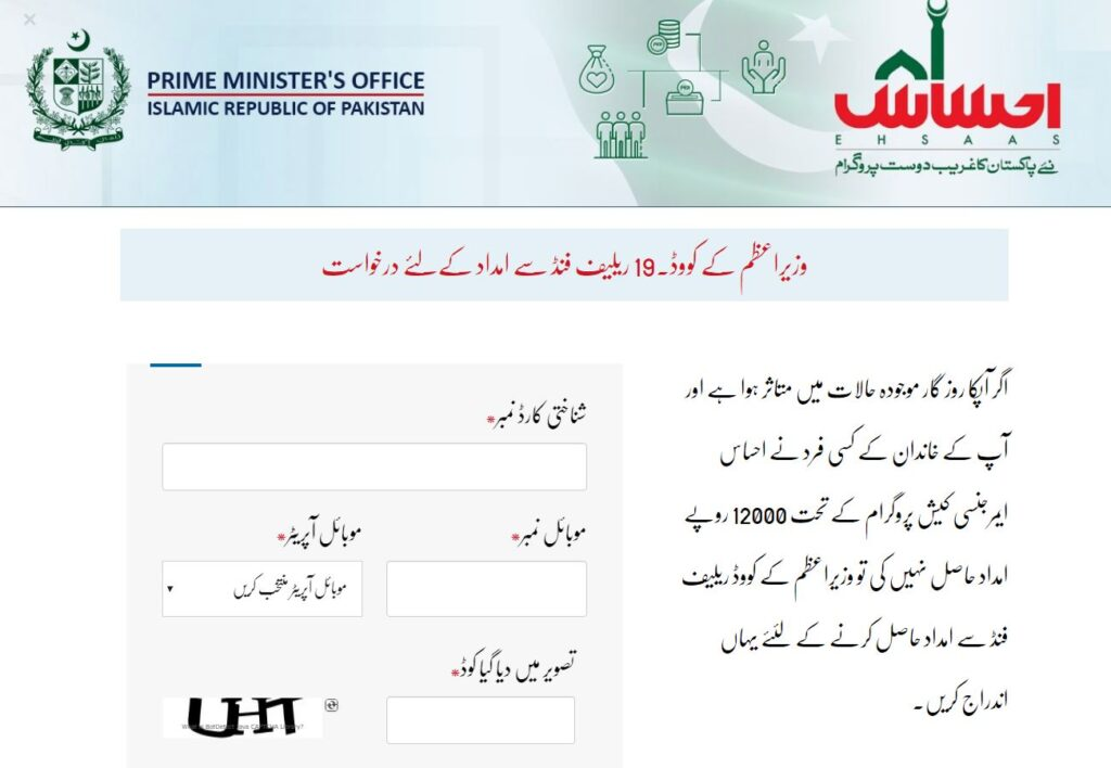 Pm imran khan ehsaas labour fund web portal 2020 complete detail.