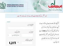 Pm imran khan ehsaas labour fund web portal 2020 complete detail.