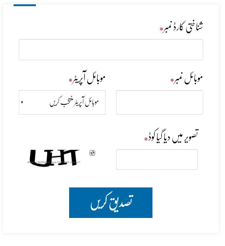 Ehsaas Labour Portal nadra gov pk registration