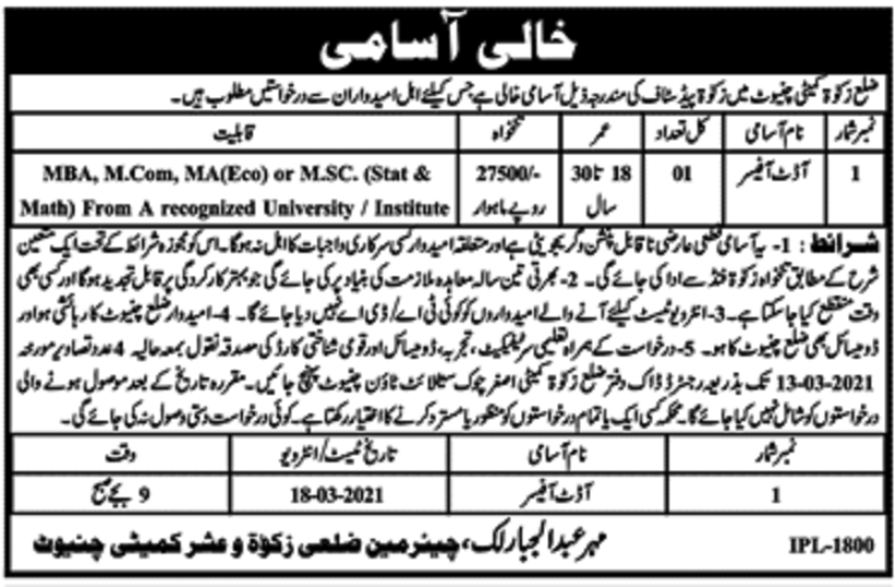 District Zakat Committee Chiniot Jobs 2021 for Audit Officer