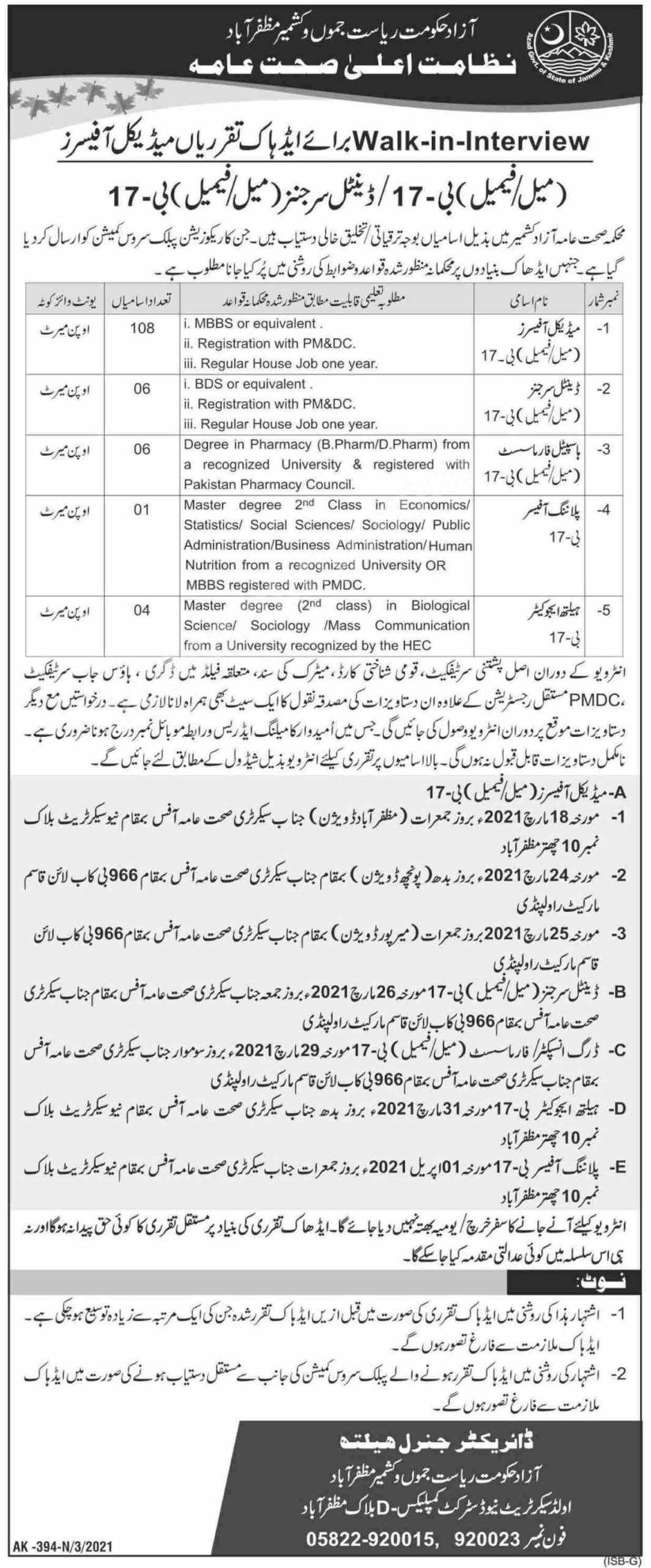 Directorate General of Health Azad Kashmir Medical Officers Jobs March 2021